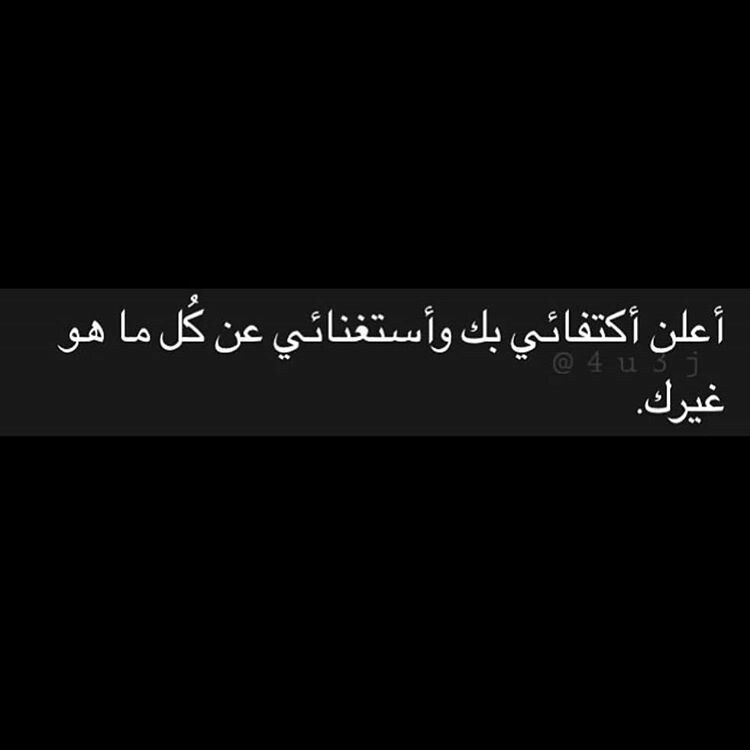Pin By Llnks On تنن Photo Quotes Arabic Quotes Words