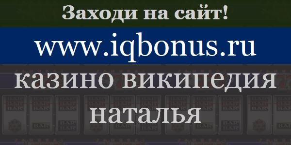 Казино википедия наталья
