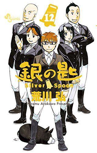 荒川弘 銀の匙 silver spoon 第01-14巻