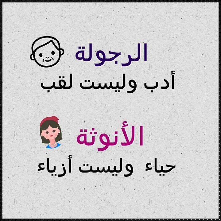 Donya Imraa دنيا امرأة On Instagram الرجولة وألأنوثة الرجل المرأة حياء أزياء أدب لقب دنيا امرأة Arabic Quotes Life Quotes Islam Facts
