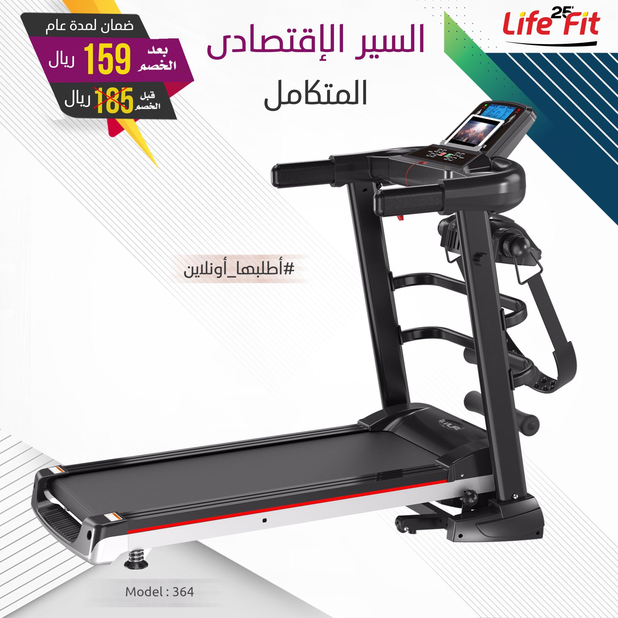 الان من اولمبيا السير الإقتصادية المتكامل من اولمبيا بإصدار خاص لايف ٢٥ فيت بقيمة خاصة جدا ١٥٩ ريال عماني قوة ٢ حصان يتح Sultanate Of Oman Gym Gym Equipment