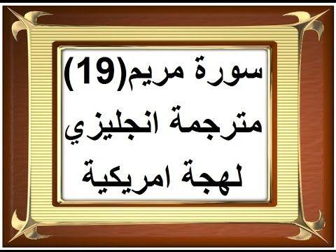 سورة مريم مترجمة انجليزي صوت وكتابة باللهجة الأمريكية Quran Verses Learn Islam Holy Quran