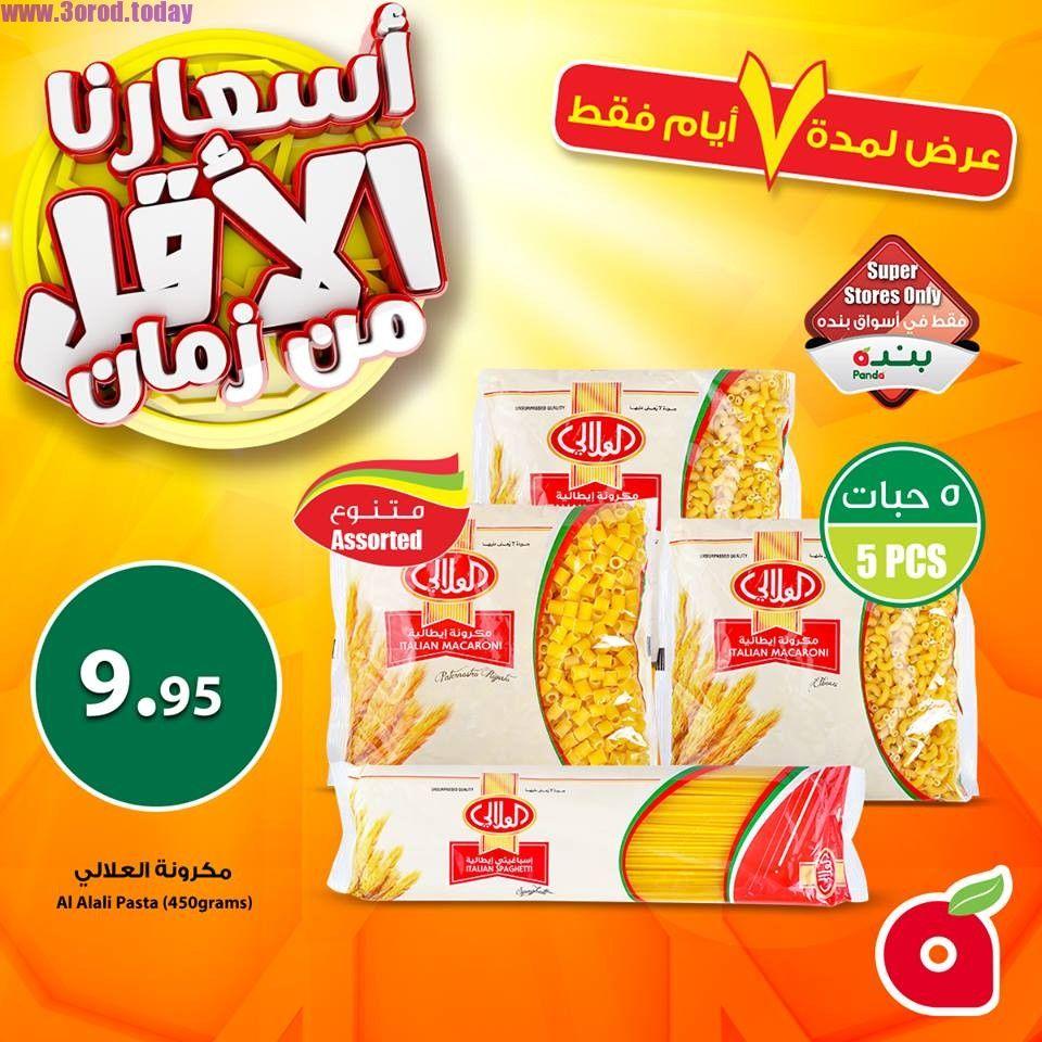 عرض بنده عرض خاص 7 أيام فقط من الخميس 16 11 2017 عرض خاص Https Www 3orod Today Saudi Arabia Offers Panda 7 Days Offer 16 11 20 Snack Recipes Panda Chip Bag