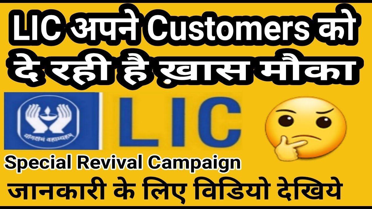 Lic Policy Revival Campaign 2019 Lic Company द रह ह