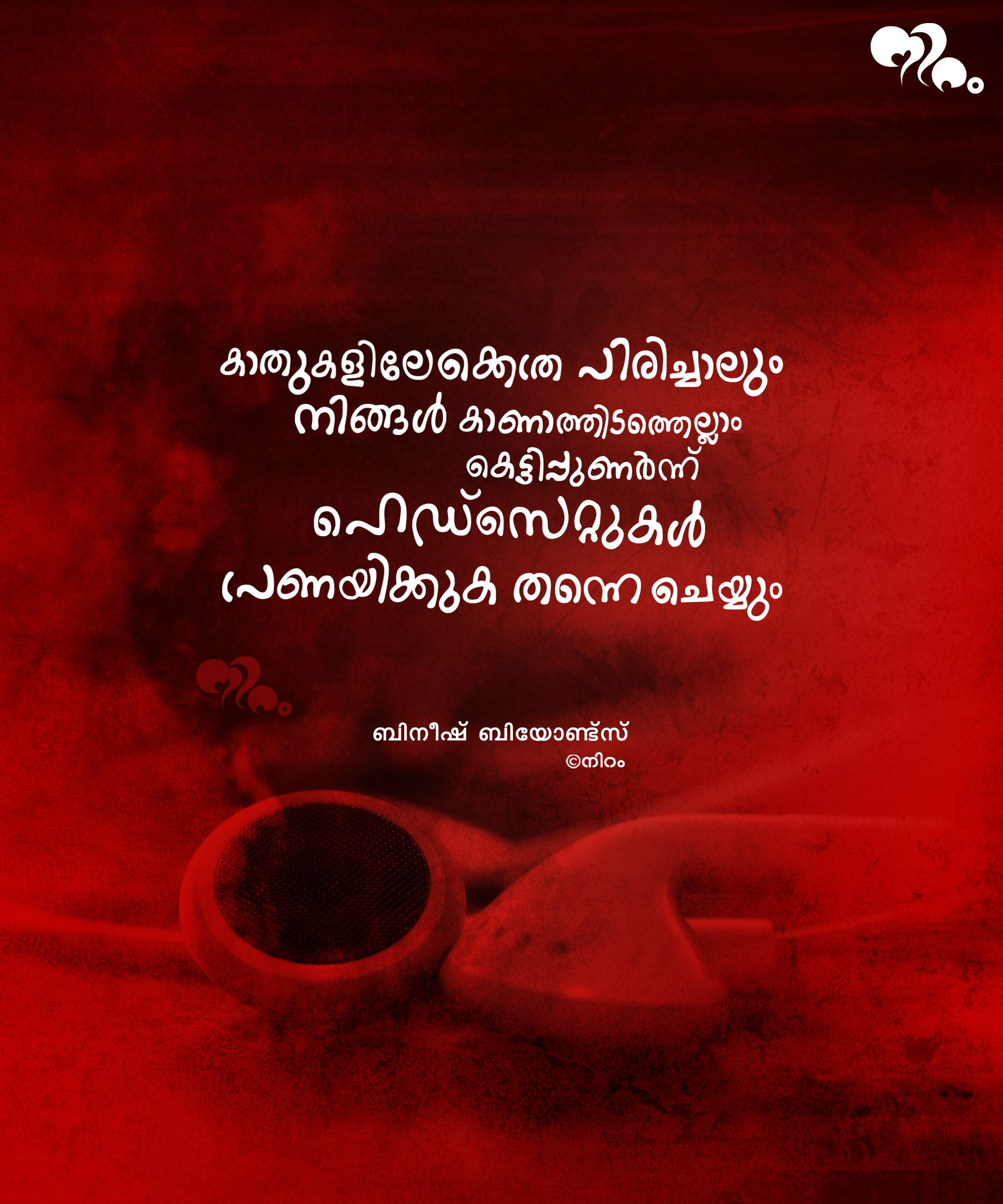 Love Quotes Malayalam Quotes Positive Attitude Quotes Reality Quotes