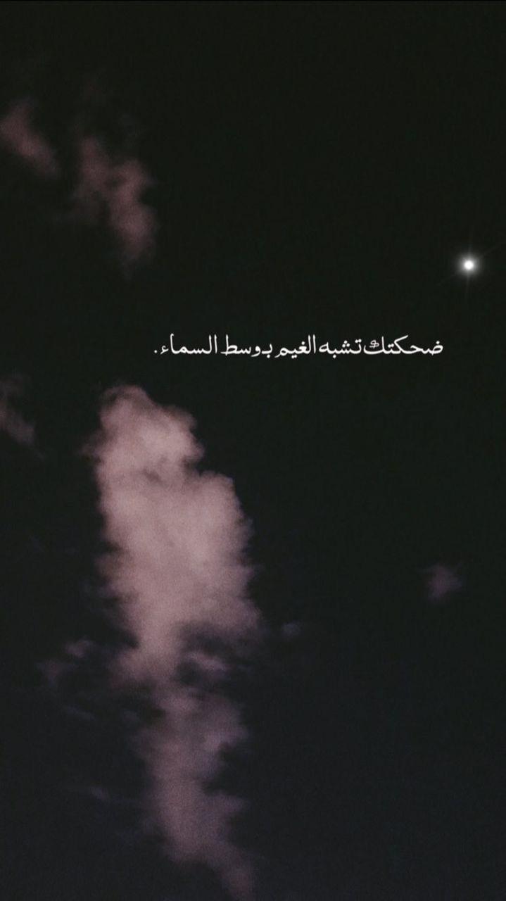 غيوم Cover Photo Quotes Photo Quotes Beautiful Arabic Words