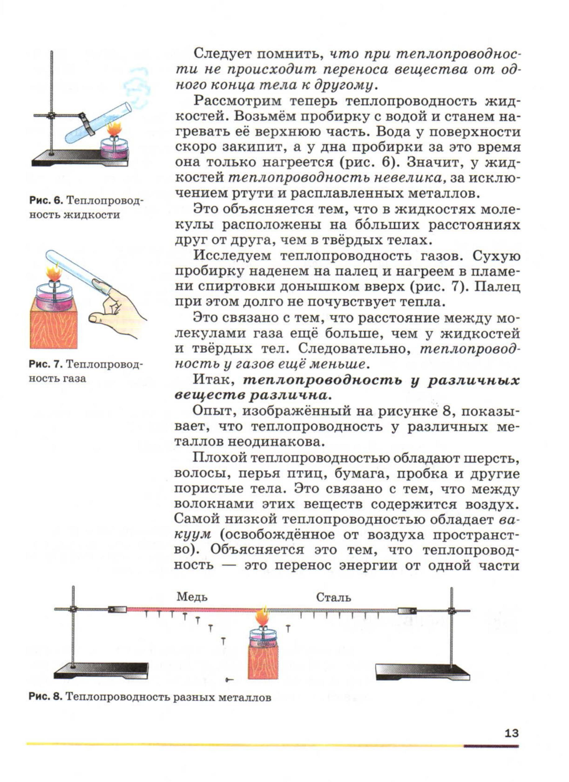 Гдз по русскому языку 7 класс х х сукунова
