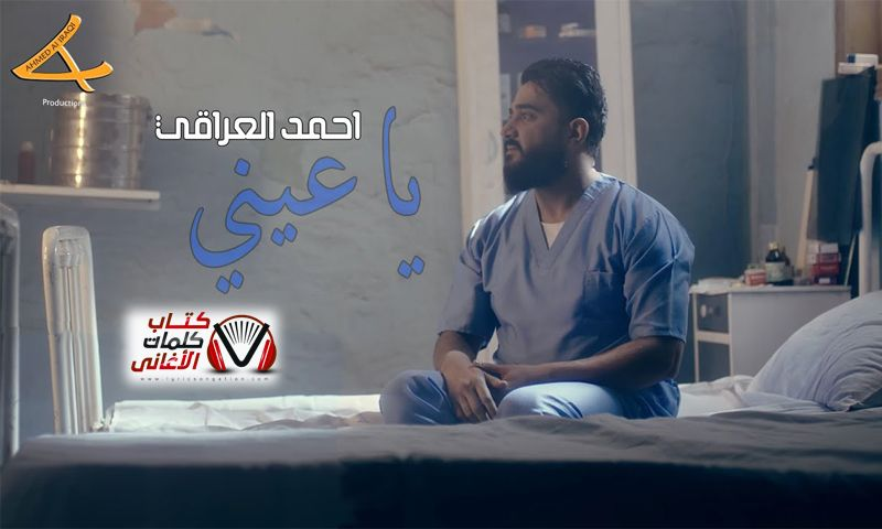 كلمات اغنية يا عيني احمد العراقي Fictional Characters Character