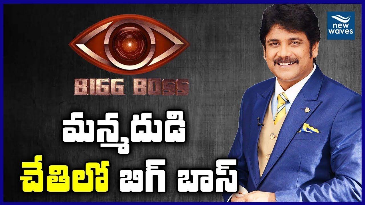 Nagarjuna To Host Bigg-Boss 3 | Tollywood | News channels, Latest