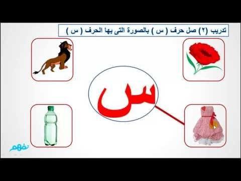 حرف السين لغة عربية للصف الأول الإبتدائي موقع نفهم موقع نفهم Youtube Arabic Alphabet