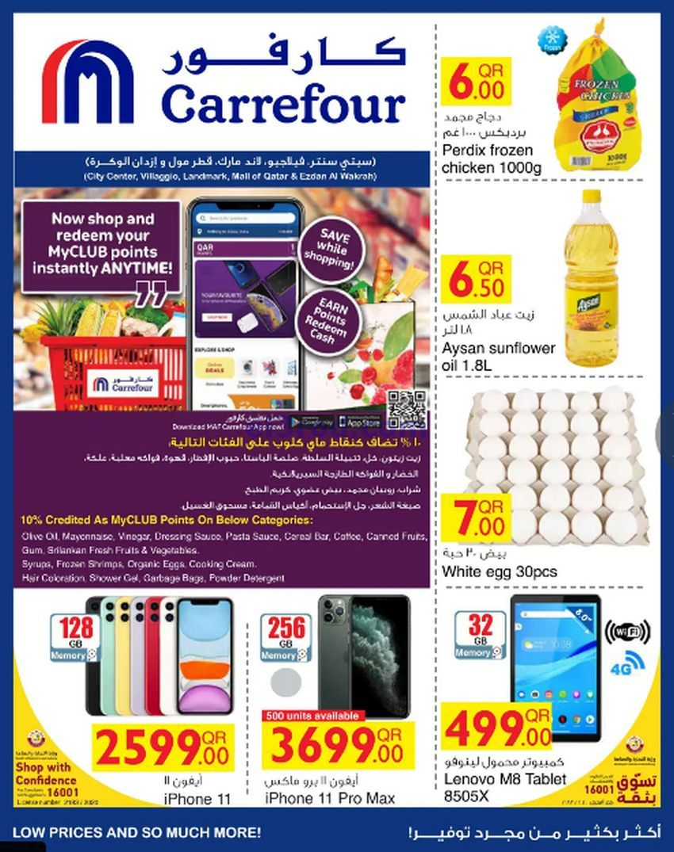 عروض كارفور قطر 16 حتى 22 9 2020 فروع هايبر Offer Frozen Carrefour