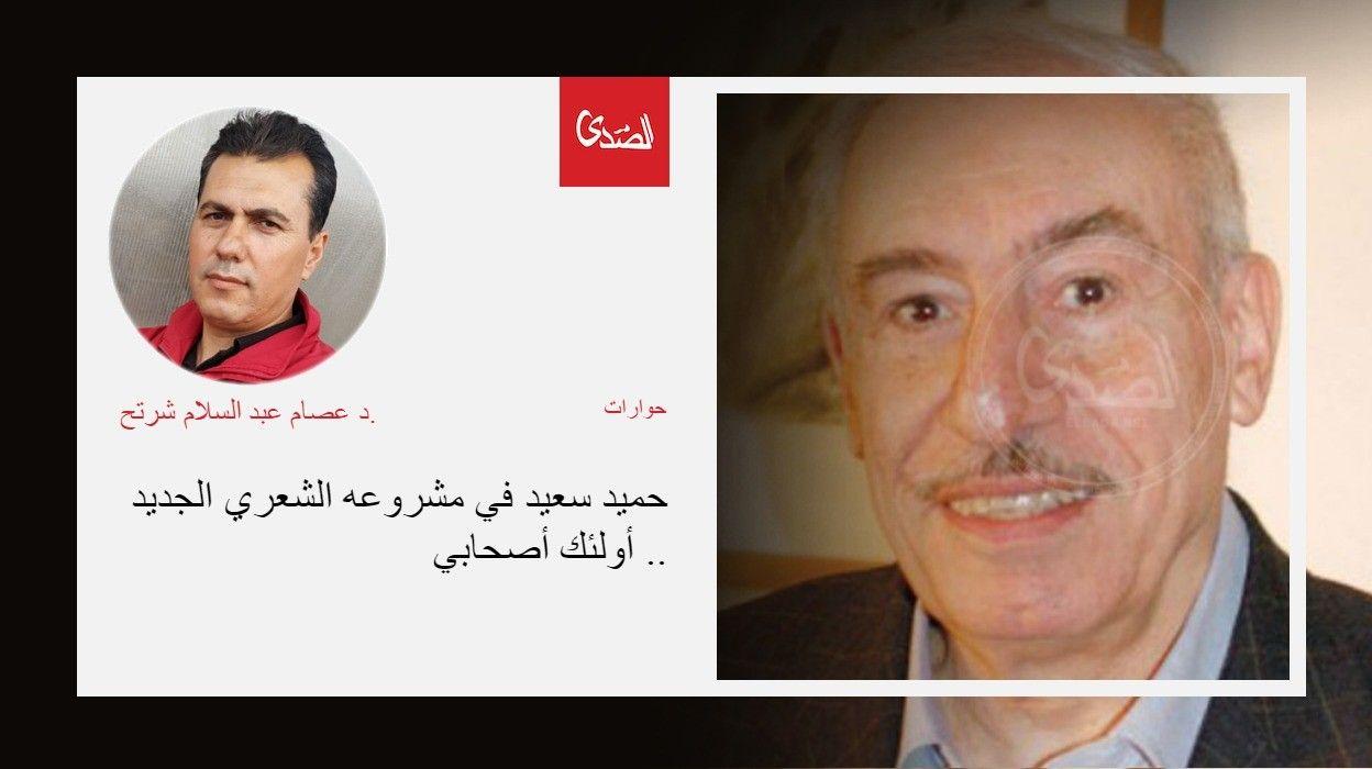 حميد سعيد في مشروعه الشعري الجديد أولئك أصحابي الصدى نت Movie Posters Movies Poster
