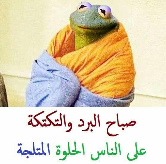 صباح البرد والتكتكه ههههه Morning Humor Cute Love Gif Arabic Funny