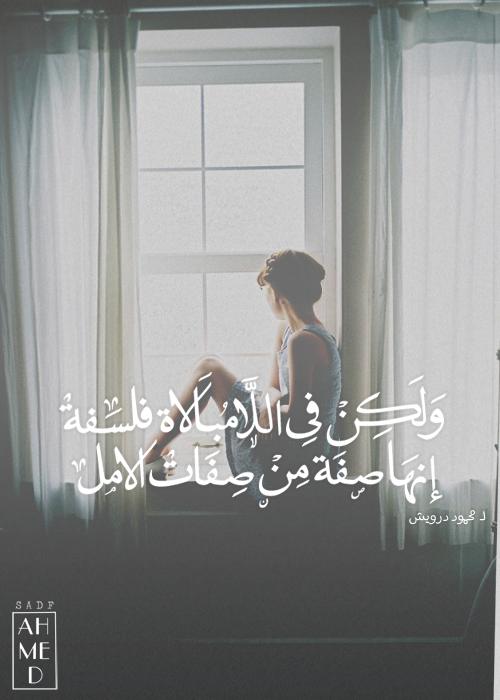 محمود درويش كلمات اقتباسيات اقتباسات اقتباس درويشيات لامبالاة امل فلسفة Cool Words Arabic Love Quotes Love Words