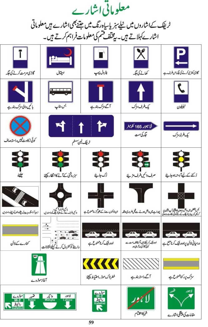 traffic rules in pakistan in urdu