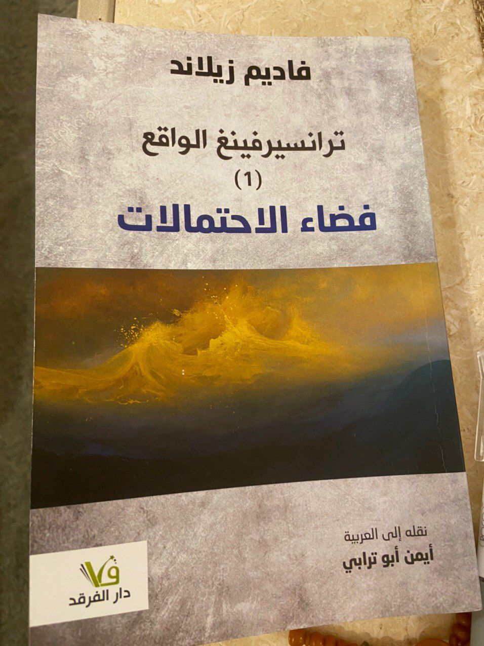 Pin By Better M On Books To Read كتب للقراءة Books Book Cover Learning