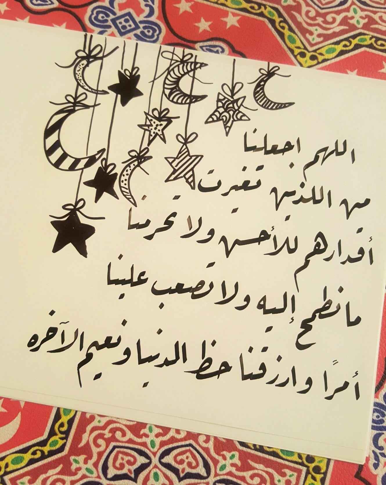 دعاء رمضان ليلة القدر العتق من النار خط خطي رقعه Ramadan Quotes Ramadan Decorations Ramadan