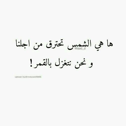 الشمس تحترق من أجلنا ونحن نتغزل بالقمر Words Quotes Proverbs Quotes Arabic Quotes