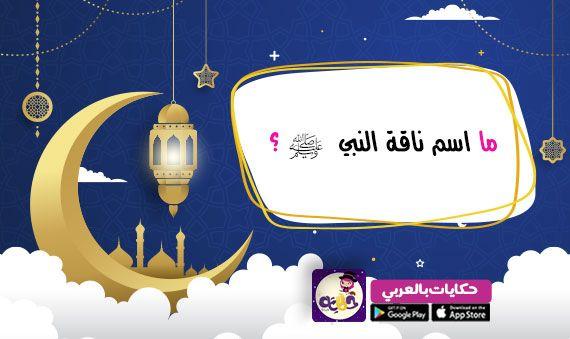 ما اسم ناقة النبي صلى الله عليه وسلم Ramadan Activities Arabic Kids Ramadan