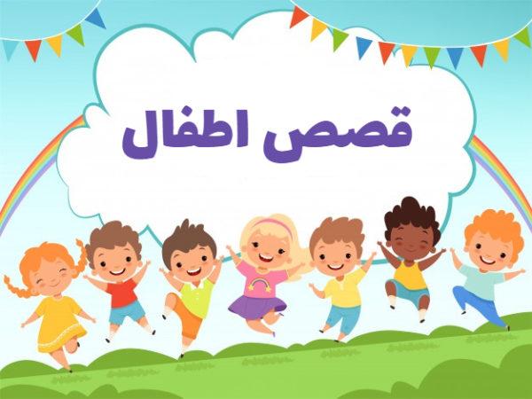 قصص اطفال مفيدة قصص اطفال وحكايات 2020 Zina Blog Character Fictional Characters Family Guy