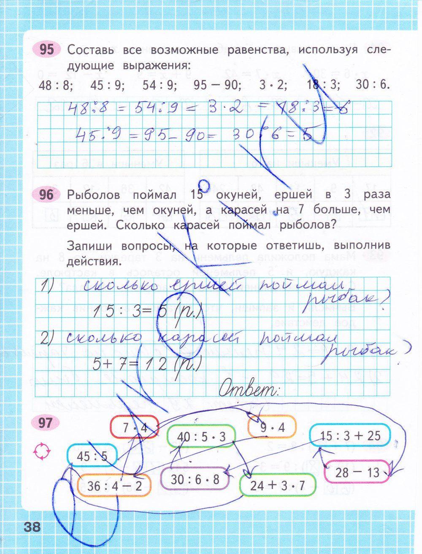 Гдз 2 класс математика моро он-лайн