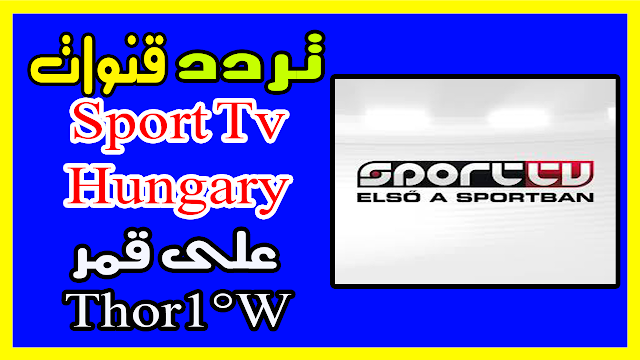 تردد قناة Sport 1 Hungary 2021 الناقلة لمباراة برشلونة وكورنيا In 2021 Hungary Sports Tv
