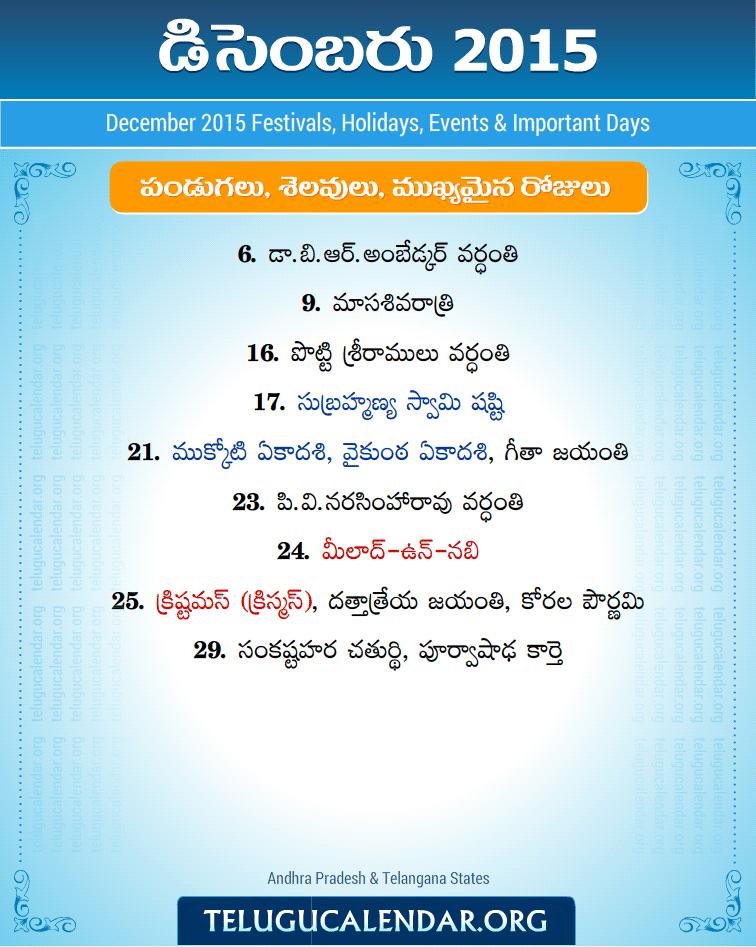 Telugu Calendar 2015 December Printable Calendar Template