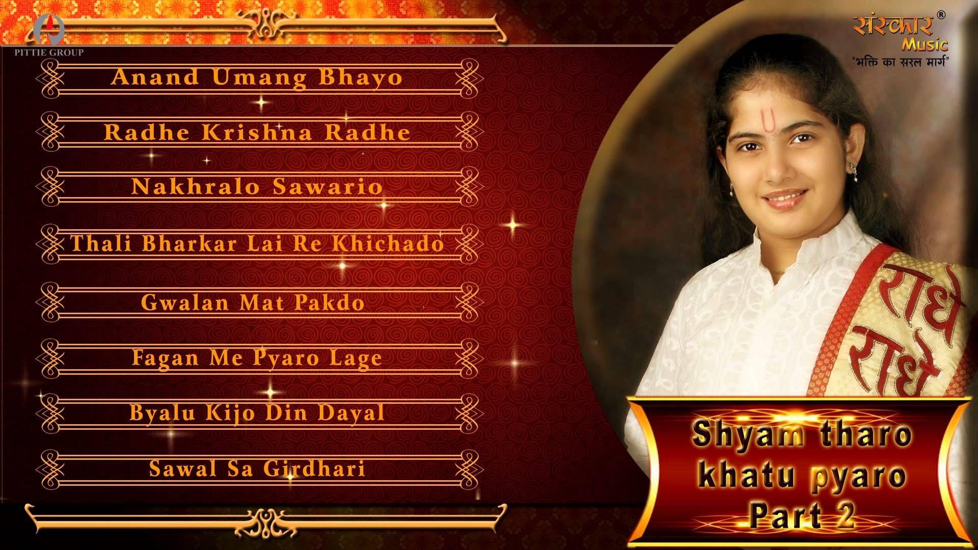 Shyam Tharo Khatu Pyaro Part 2 Jaya Kishori Juke Box Krishna Bhajans And Shyam Khatu Bhajans In The Beautiful Voic Jukebox Krishna Bhajan Beautiful Voice