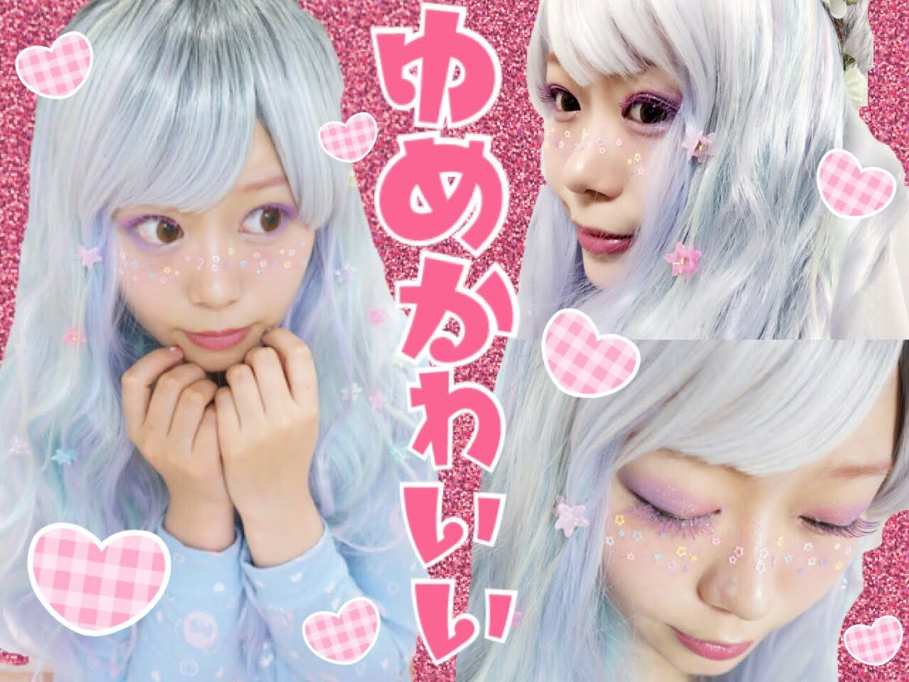 ゆめかわいいメイク ♡Japanese yume kawaii make♡ by mompiyo