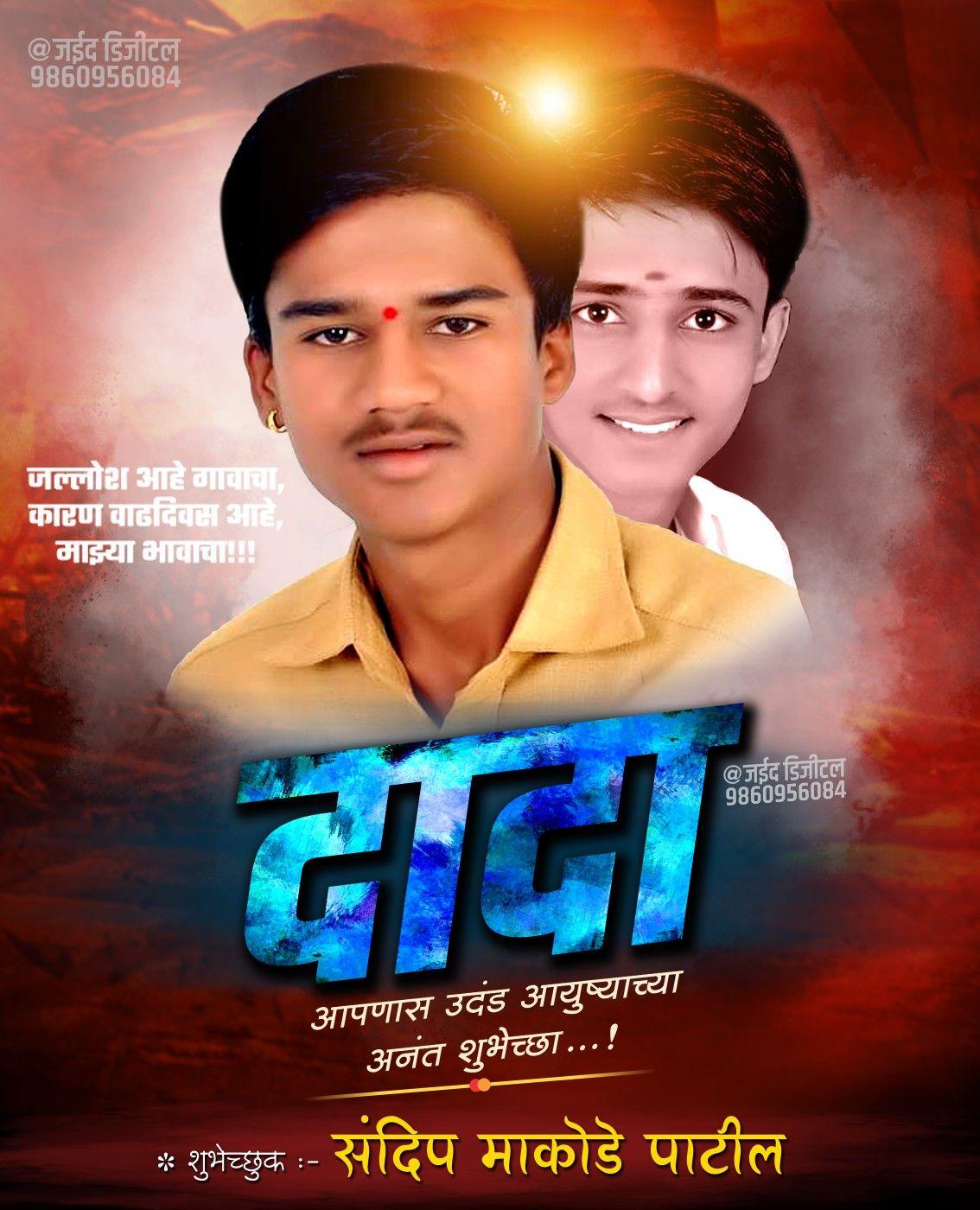 Picsart Birthday Flex Banner Background Design Marathi