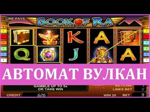 Скачать игру казино вулкан на андроид fruit cocktail онлайн казино