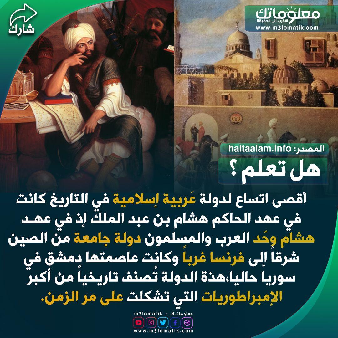 الخليفة هشام بن عبد الملك Movie Posters Memes Poster