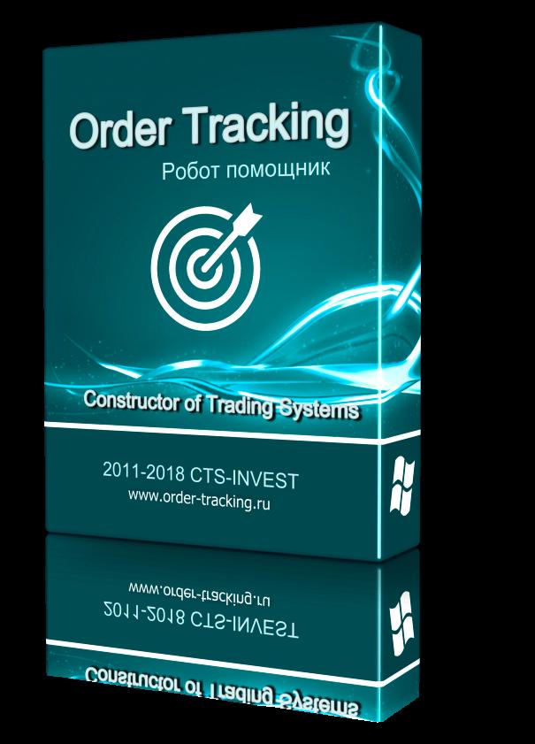 Робот помощник Order Tracking и конструктор индикаторов ITS
