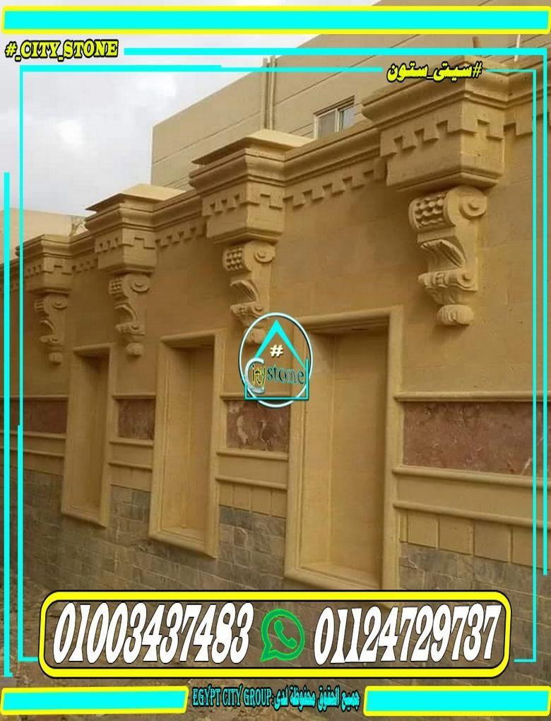 اسوار منازل مودرن حجر هاشمى هيصم 01003437483 House Styles Mansions City