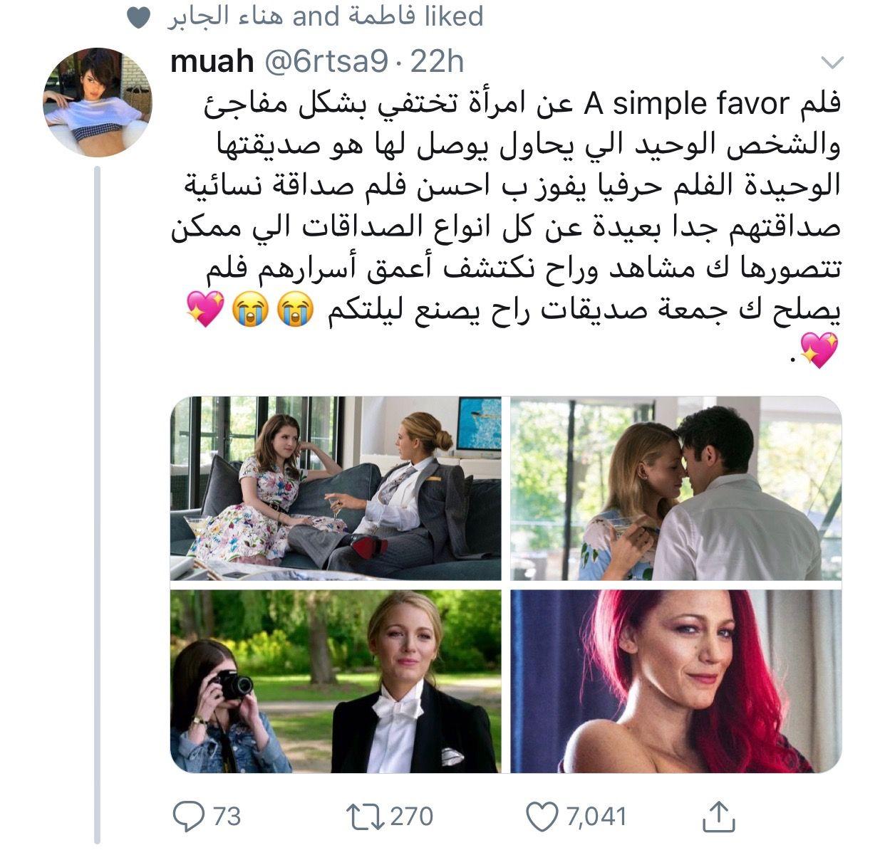 Pin By Retal Al Shehri On Films Inspirational Movies Funny Films Film Books