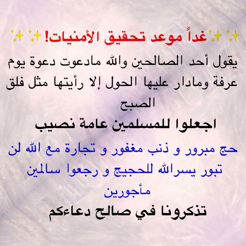 يوم عرفة Desertrose Quran Verses Verses Sayings