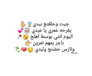 Pin By Marlyn On حـ ــ ــــب Funny Arabic Quotes Cool Words Arabic Love Quotes