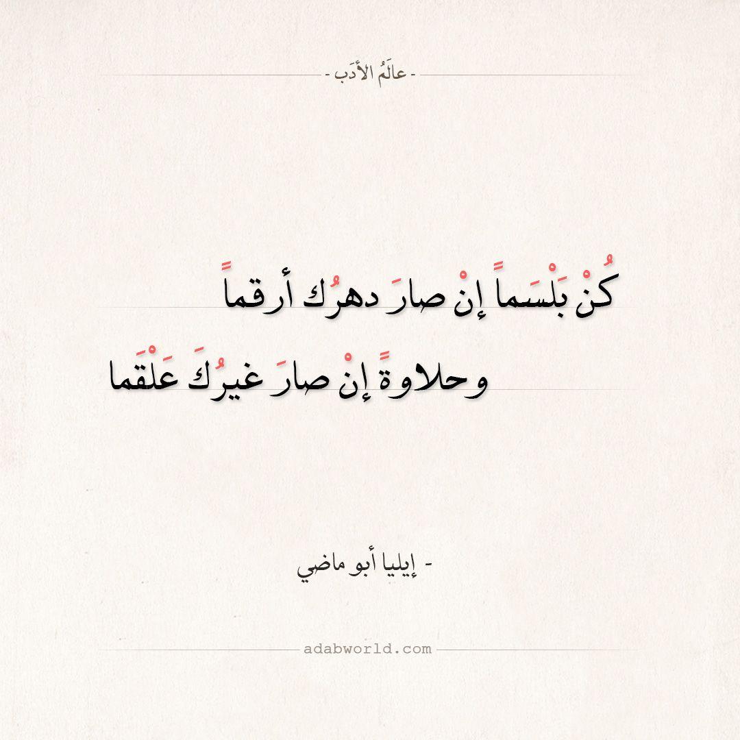 شعر إيليا أبو ماضي كن بلسما إن صار دهرك أرقما عالم الأدب Quotes For Book Lovers Quote Symbol Words Quotes