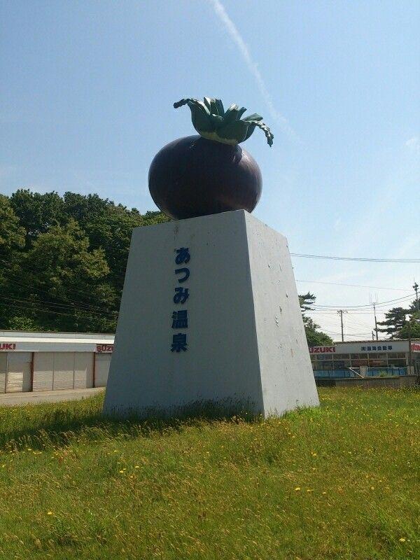 2015年5月 道の駅あつみ