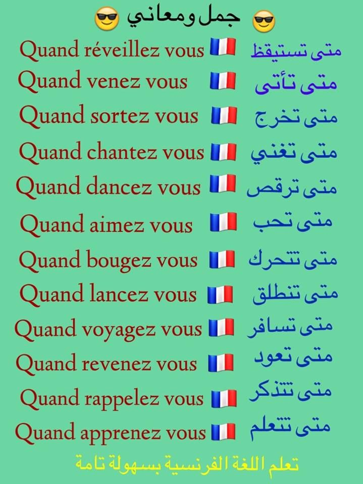 Pin By Mezher Joumana On Apprendre Le Francais تعلم الفرنسية Learn French English Language Learning Learning Languages