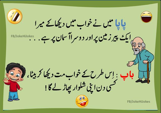 Urdujoke Funniest Khwab Joke Hahaha Urdu Lateefay Www Myvoicetv Com Very Funny Jokes New Funny Jokes New Year Jokes