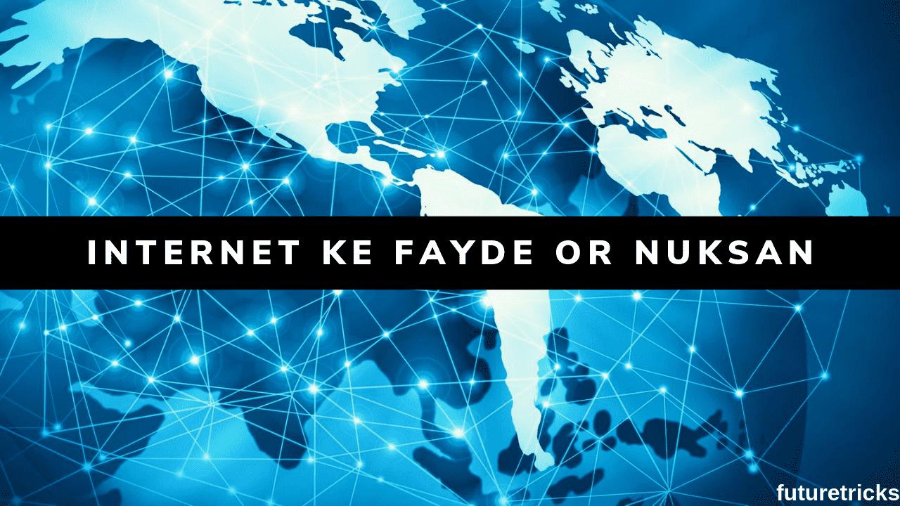 इंटरनेट के फायदे और नुकसान Advantages & Disadvantages Of