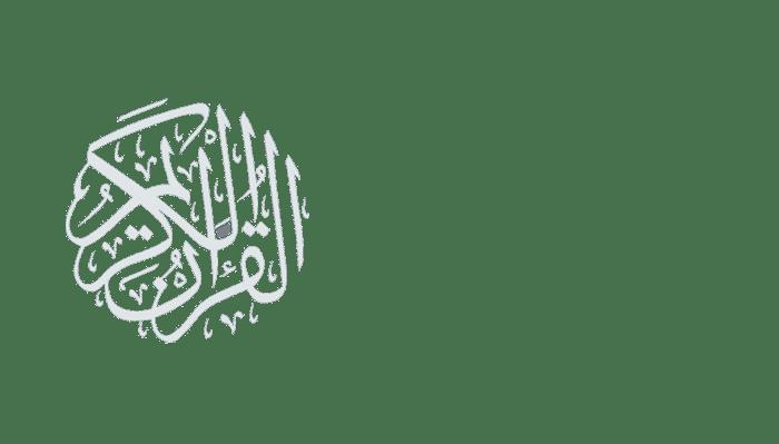 Pin By Quran On القرآن الكريم مكتوب Quran