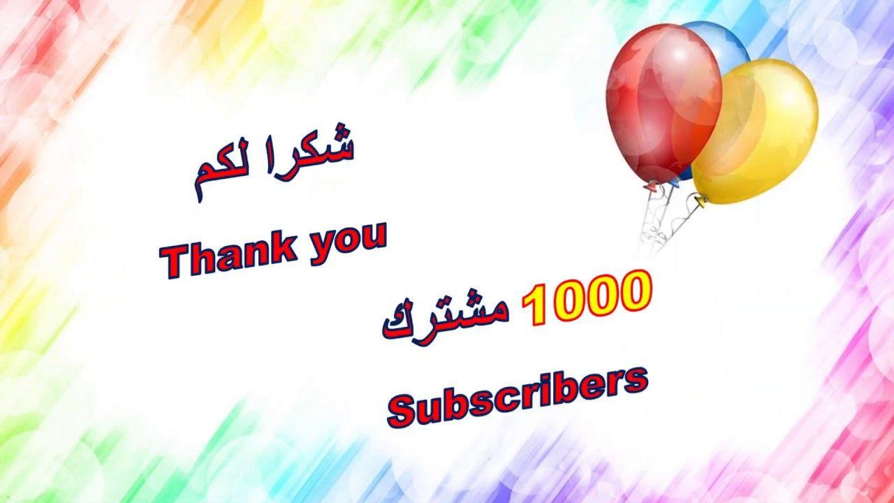 Thank You 1000 Subscribers شكرا لكم جميعا على 1000 مشترك Neon Signs Neon Remedies