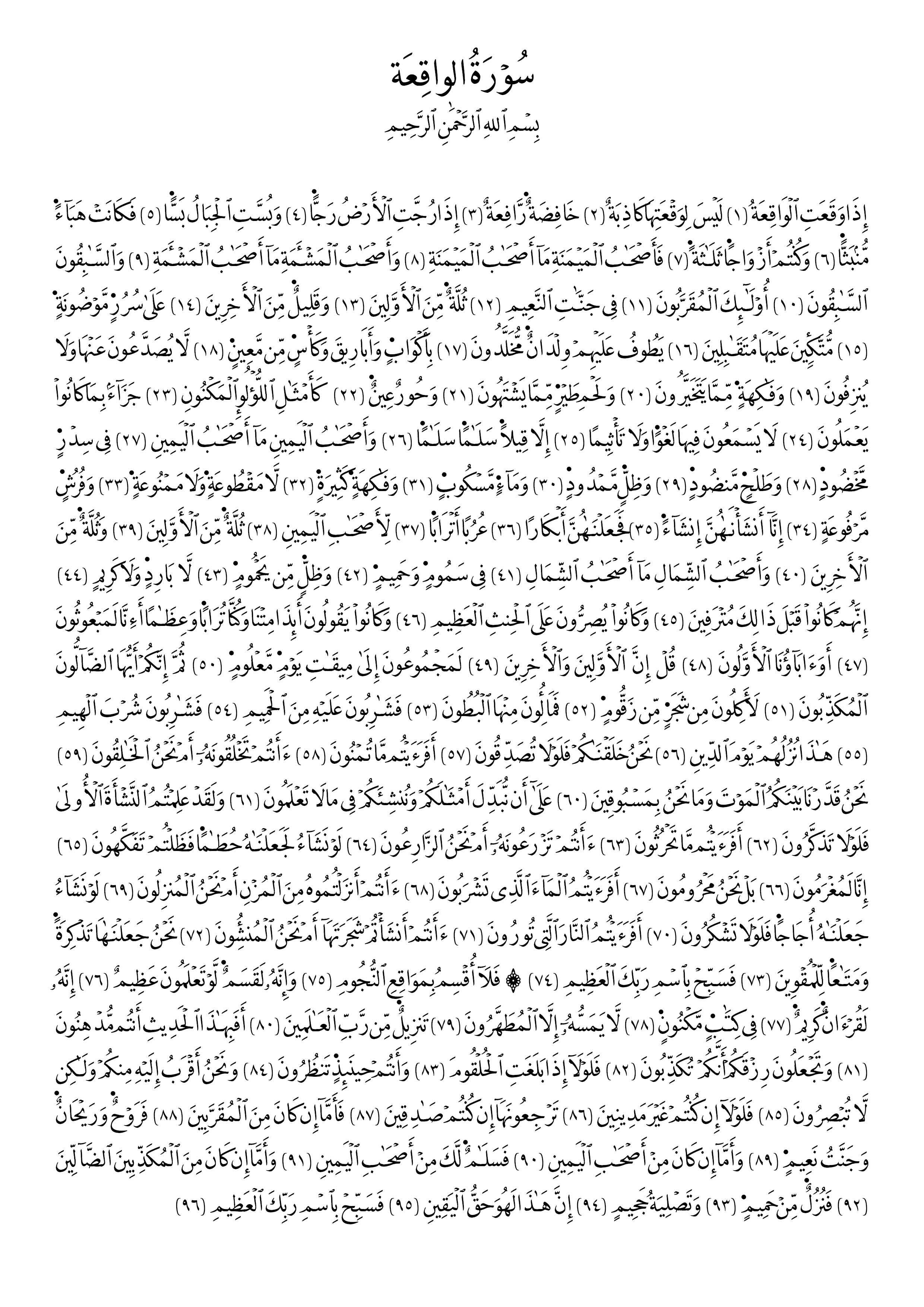 SURAT WAQIAH PDF VIEWER EBOOK