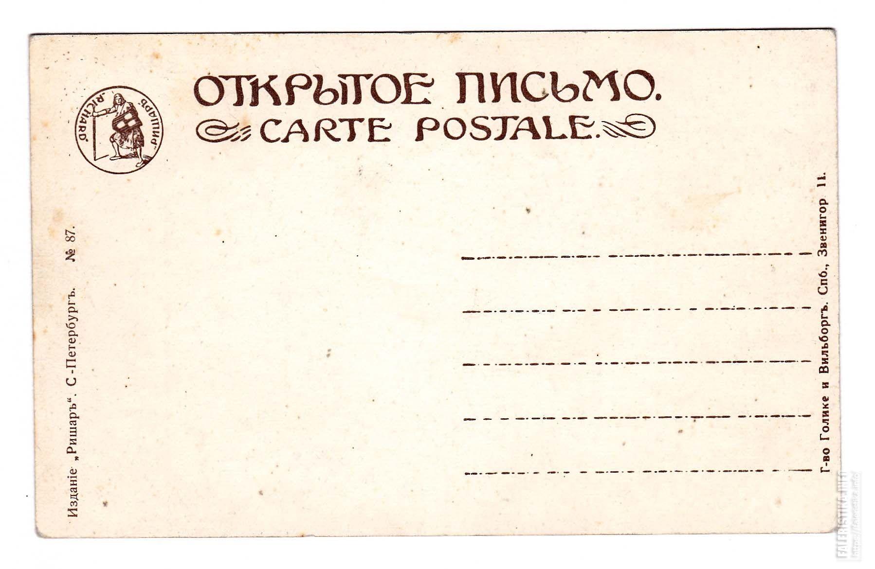 Смешные, почтовые открытки ришар