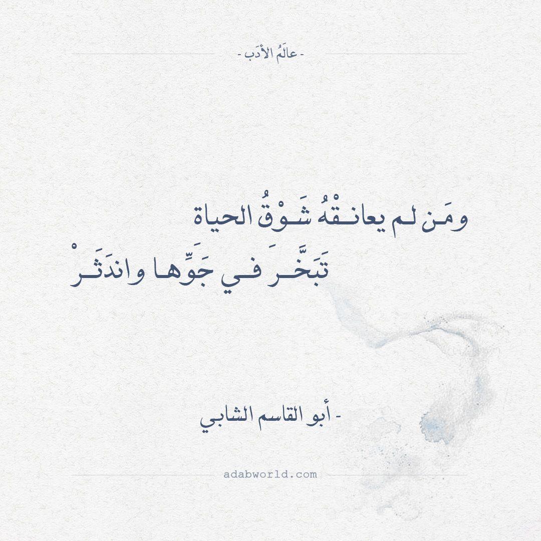 شعر أبو القاسم الشابي ومن لم يعانقه شوق الحياة عالم الأدب Math Arabic Math Equations