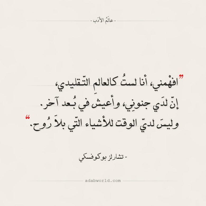 اقتباسات تشارلز بوكوفسكي افهمني Words Quotes Quotations Quotes Deep
