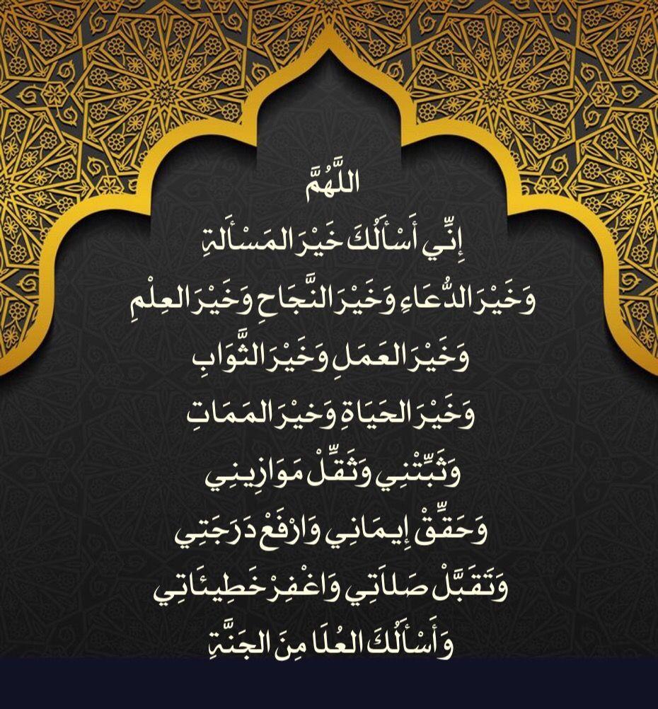 اللهم اني اسألك خير المسألة Spiritual Quotes Hadith Quran