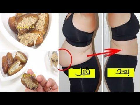حبة تناوليها يوميا بعد العشاء تنزل 5 كيلو في الأسبوع قوية جدا تذيب دهون البطن وشحوم الجوانب نهائيا Youtube Health Healthy Food Health